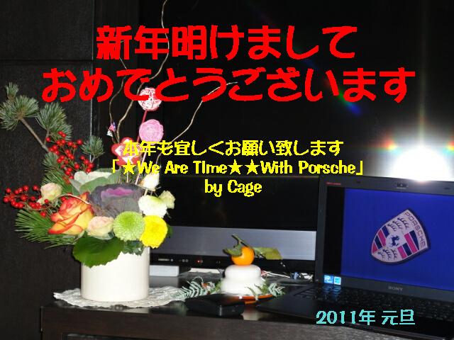 謹賀新年2011.JPG