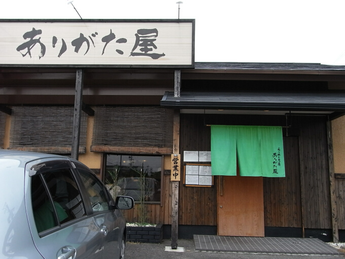 arigataya20.JPG